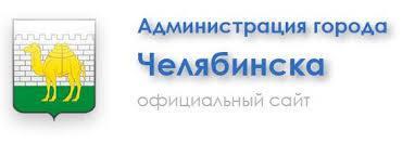 Администрация города Челябинска