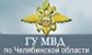 ГУ МВД по Челябинской области