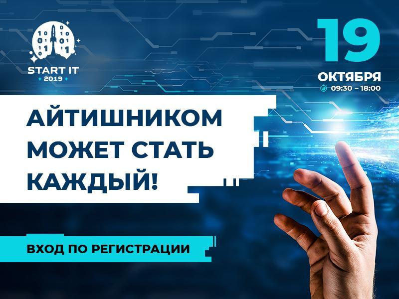 Startit ru официальный сайт где купить тик ткань