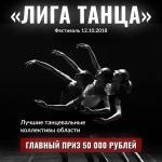 В Челябинске начинается танцевальный сезон 2018/19