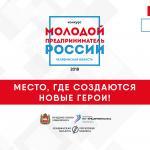 В Челябинске стартовал прием заявок на участие в федеральном конкурсе «Молодой предприниматель России»
