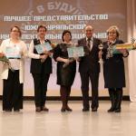 """В Челябинске состоялось торжественное закрытие форума """"Шаг в будущее"""""""