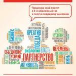 В России объявлен конкурс добровольческих проектов