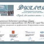 Программа тренинга Центра «КОМПАС» получила высокую оценку на международном уровне