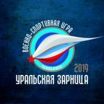 В Челябинске пройдет «Уральская зарница»