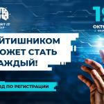 19 октября состоится конференция «Start IT 2019»