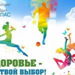 В Челябинске пройдет акция «Здоровье — твой выбор!»