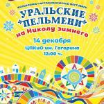 В Челябинске пройдут народные гуляния на Николу зимнего