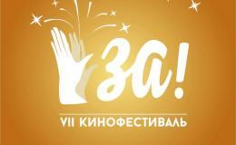 "IX Кинофестиваль ""ЗА!"""