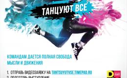 """В Челябинске состоится Фестиваль танцевальных команд """"Танцуют все"""""""