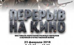 "Проект ""Перерыв на войну"""