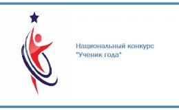 Стартовал Национальный конкурс «Ученик года – 2018»