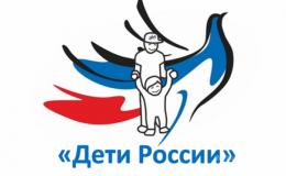 Дети России 2018